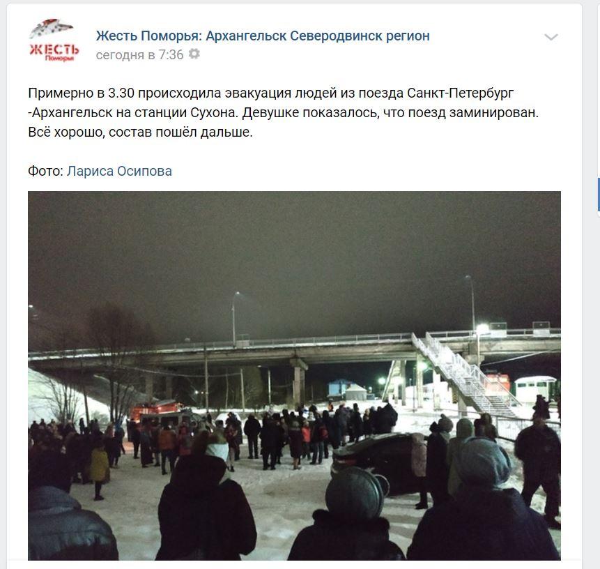Поезд Петербург— Архангельск эвакуировали после звонка о «минировании»