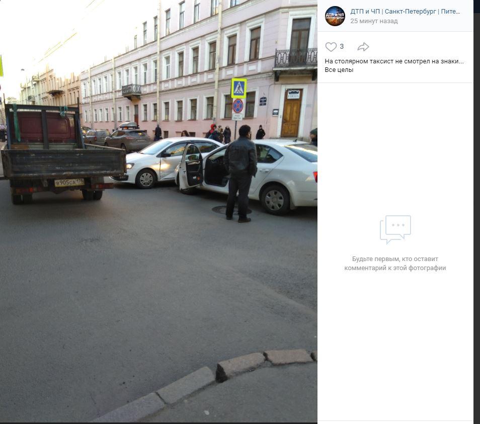 Невнимательный таксист попал в ДТП в Столярном переулке