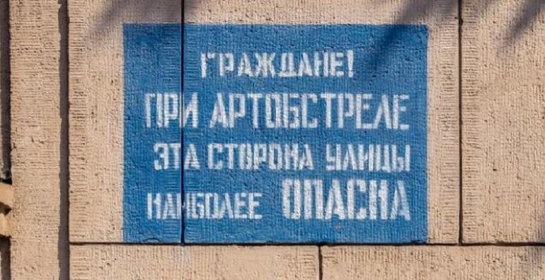 День в истории: где в Петербурге висит табличка об артобстреле во время войны