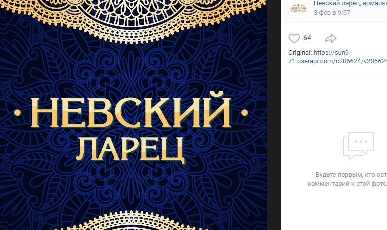 В Петербурге стартовала выставка-ярмарка промыслов и ремесел «Невский ларец»