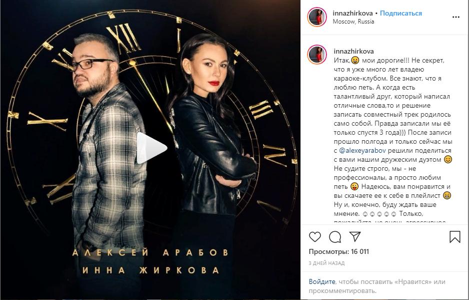Супруга Жиркова присоединилась к числу поющих жен футболистов. Бузова уже оценила