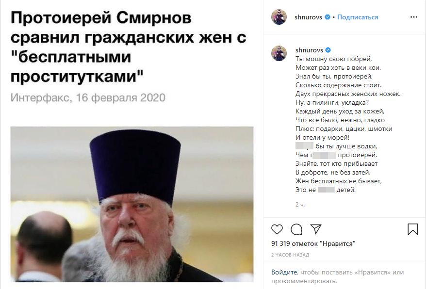 «Жен бесплатных не бывает»: Шнуров высмеял слова Смирнова о гражданском браке