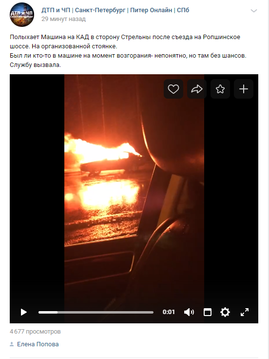 «Без шансов»: автомобиль по таинственным причинам загорелся на КАД