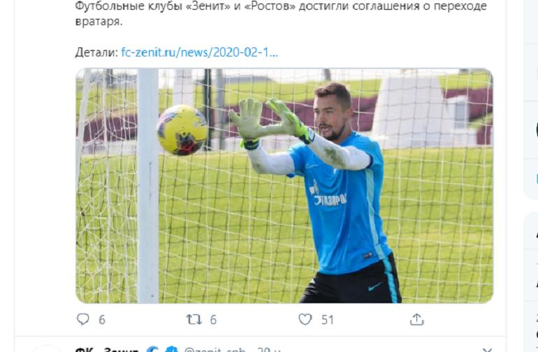 Рудаков сменил «Зенит» на «Ростов»: вратарю пожелали успехов
