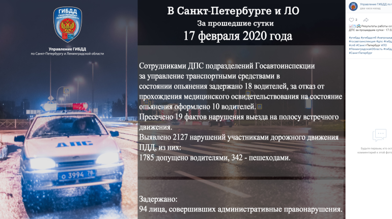 18 пьяных водителей поймали в Петербурге и области за сутки