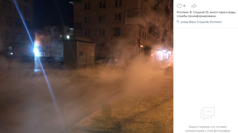 Улицу Веры Слуцкой в Колпино заволокло паром из-за прорванной трубы