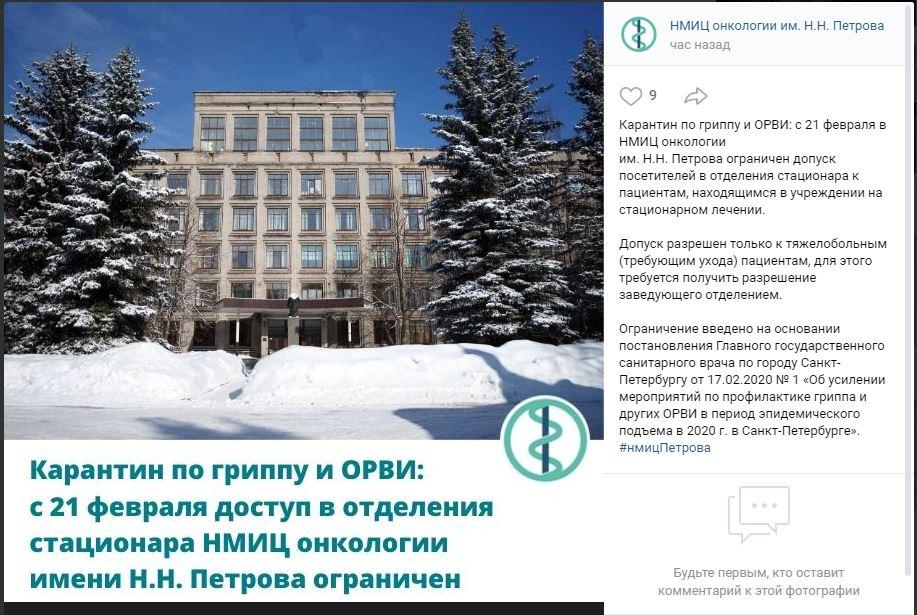 В НМИЦ онкологии имени Петрова ввели карантин по гриппу и ОРВИ