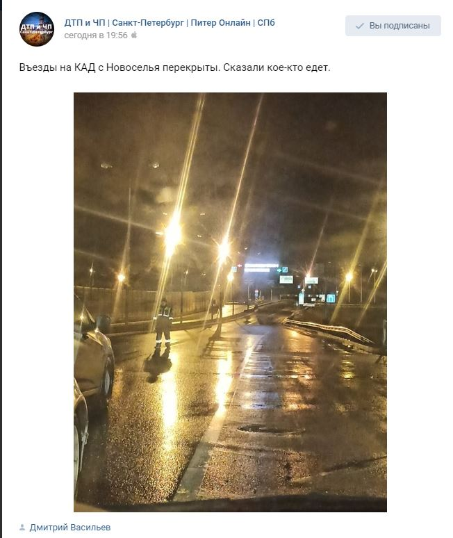 КАД перекрывали со стороны Новоселья, в Петербурге Путин