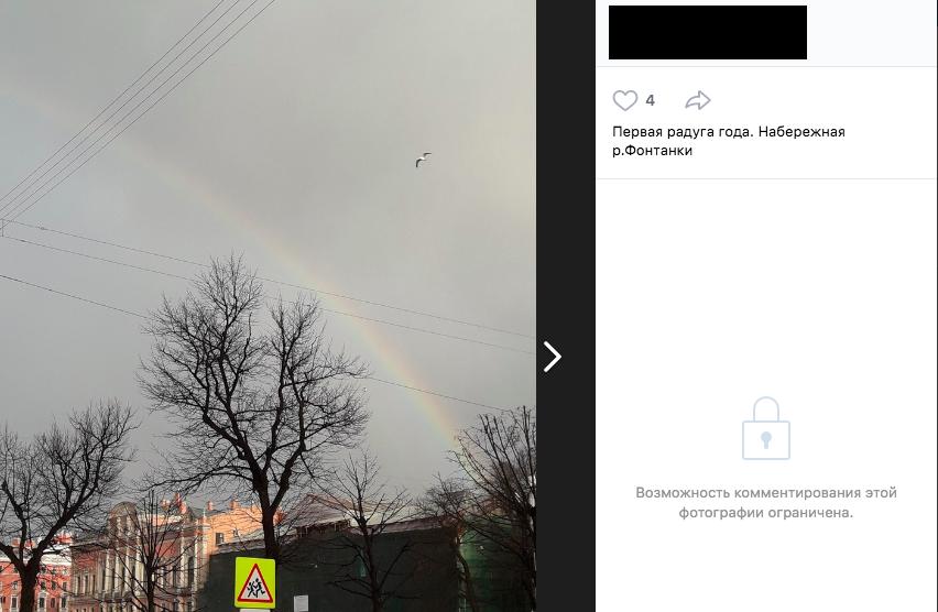 Петербуржцы делятся снимками первой «февральской» радуги