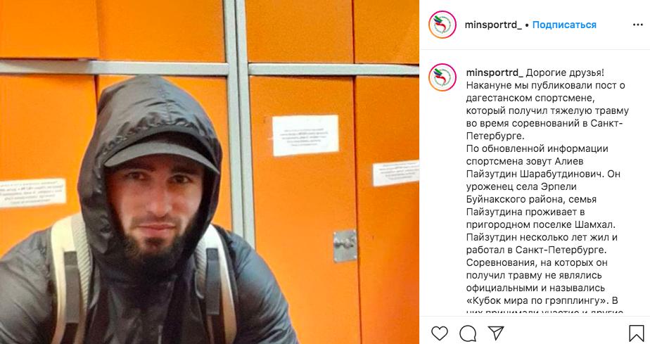 Минспорта Дагестана рассказало о сломавшем шею на турнире в Петербурге борце