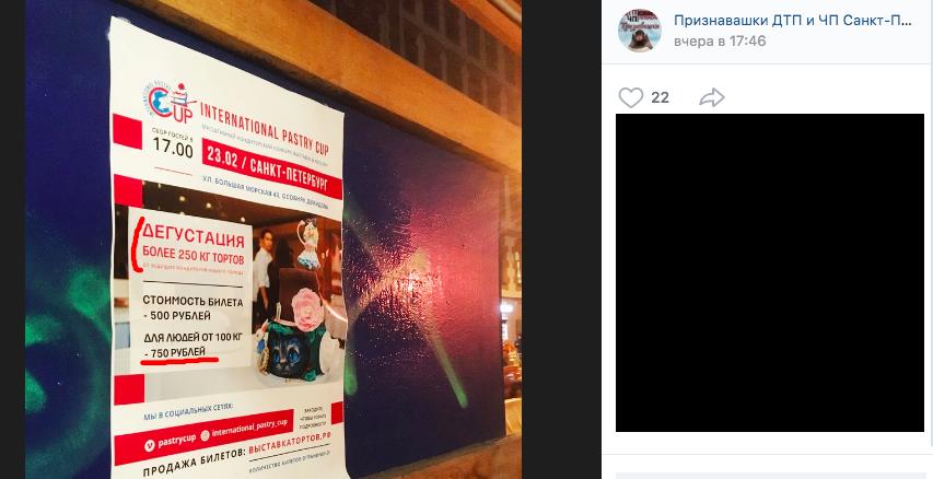 «Весишь больше — плати больше»: петербуржцев возмутила реклама дегустации тортов
