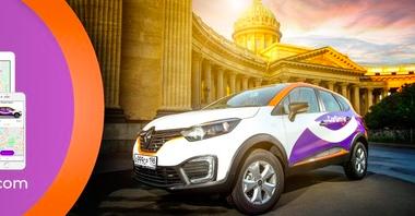 Каршеринг CarSmile уходит из Петербурга и распродает автопарк