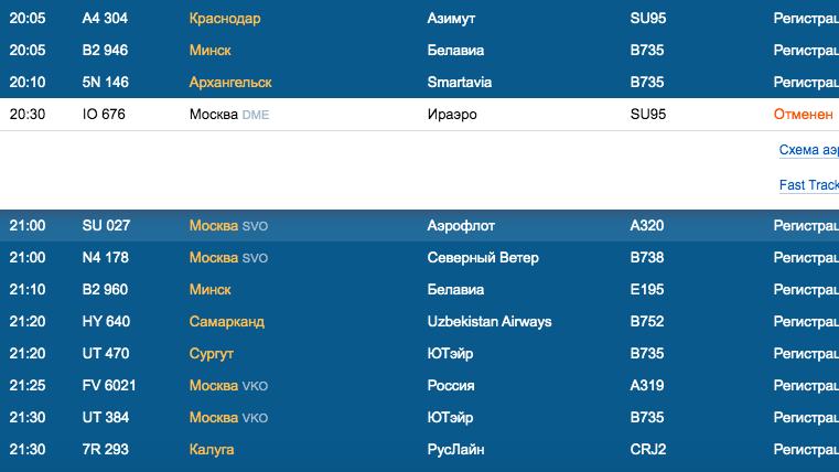В Пулково отменили вечерний рейс из Петербурга в Москву