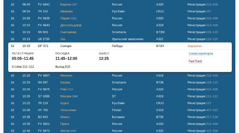 В аэропорту Пулково задерживаются три рейса