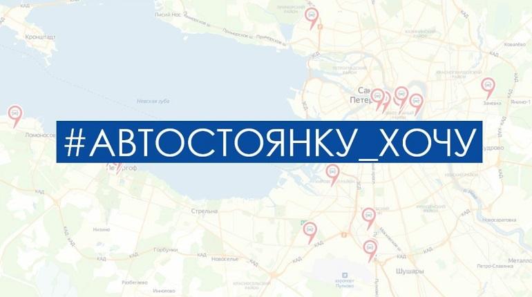 Петербуржцев спросят, где открыть автостоянки — парковка будет небесплатной