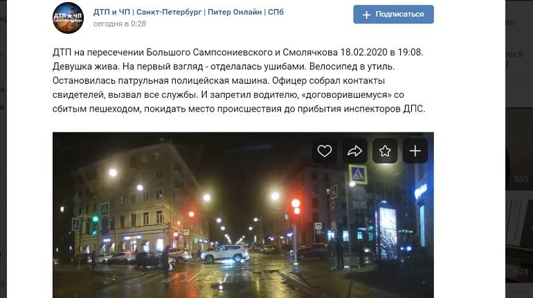На Смолячкова авто «скинуло» девушку с велосипедом с пешеходного перехода