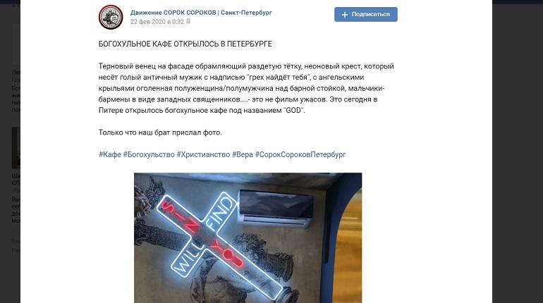 Активисты обрушились на «богохульное» кафе с неоновым крестом на Рубинштейна