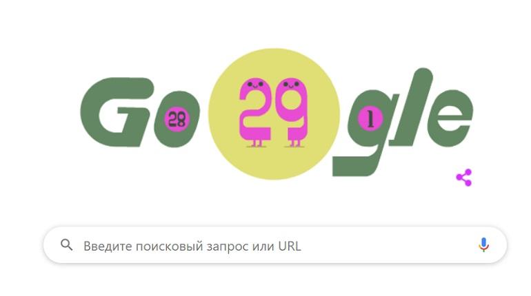 Google посвятил новый дудл високосному году