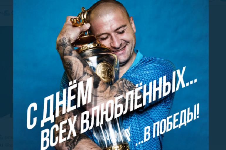 Влюбленных в победы: «Зенит» по-спортивному поздравил фанатов с 14 февраля