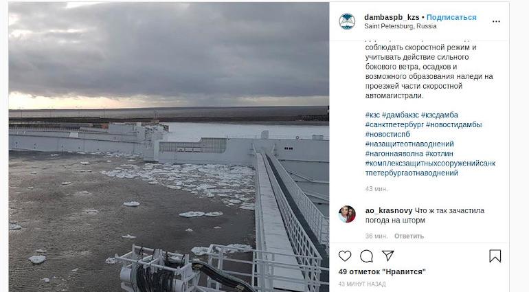 Трехметровые волны на Финском заливе и штормовой ветер: Петербургскую дамбу закрыли до утра