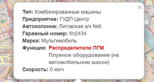 Шесть в машин с реагентами вывели убирать Петербург, работает пока одна