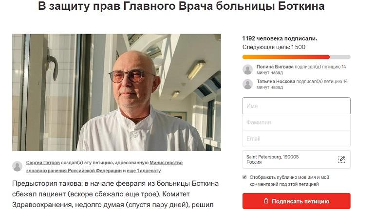 В Сети появилась петиция «в защиту прав» уволенного главврача больницы Боткина