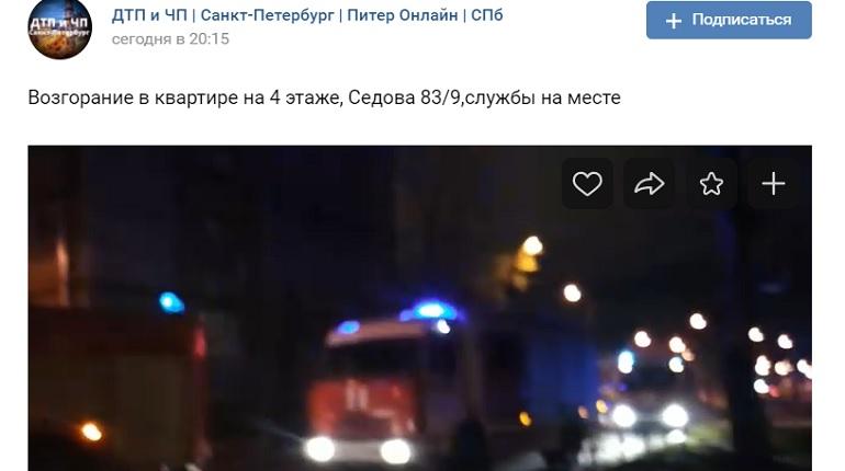 В Невском районе вспыхнула квартира — на месте МЧС и «скорые»