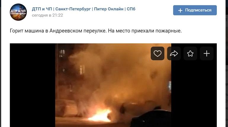 Под окнами дома в Андреевском переулке загорелся автомобиль
