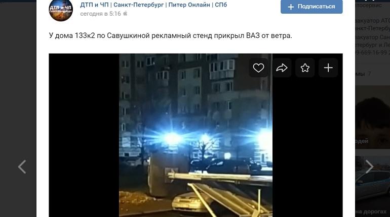 На улице Савушкина рекламный стенд «прикрыл» легковушку от ветра