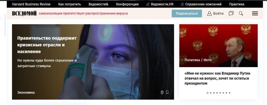 «Ведомости» призвали россиян сидеть дома, изменив название на «Вседомой»