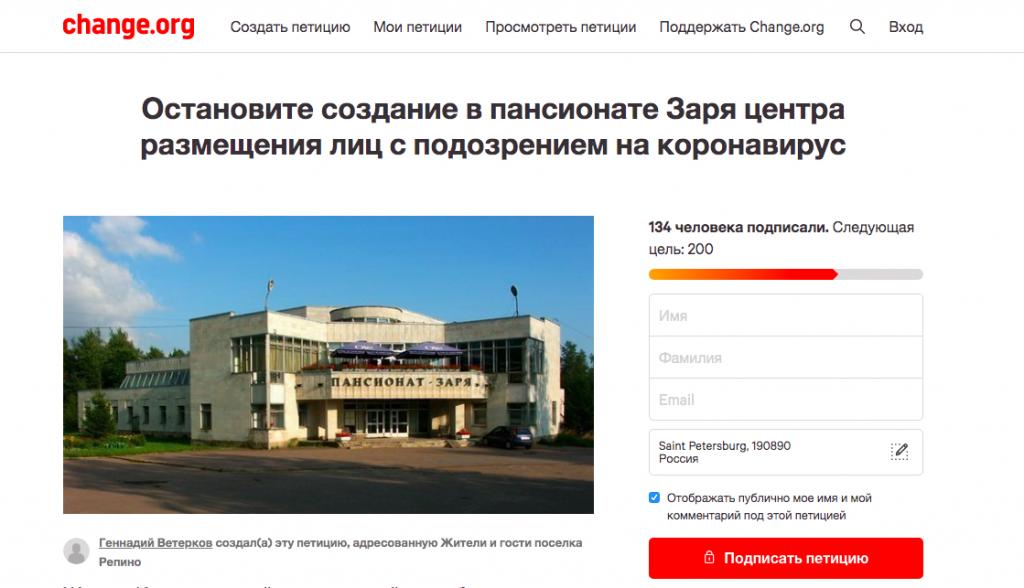 В Сети появилась петиция против ссылки больных коронавирусом в санаторий «Заря»