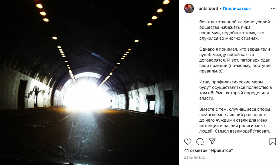 Настоятель петербургского храма отказался от сана из-за смены мировоззрения — помог коронавирус
