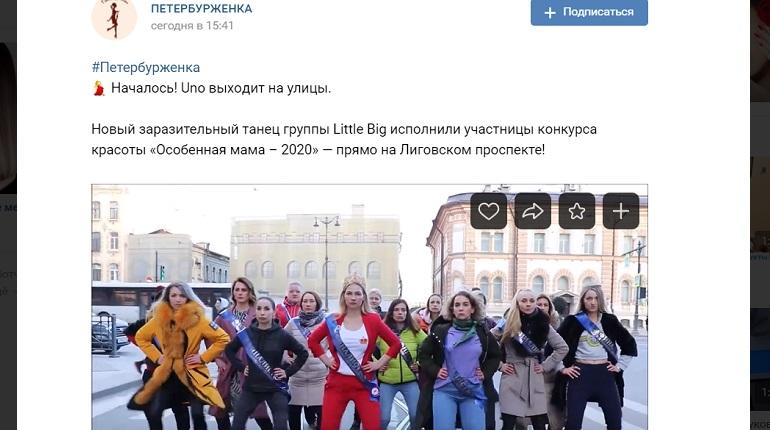 «Началось»: петербурженки исполнили танец Little Big под песню Uno