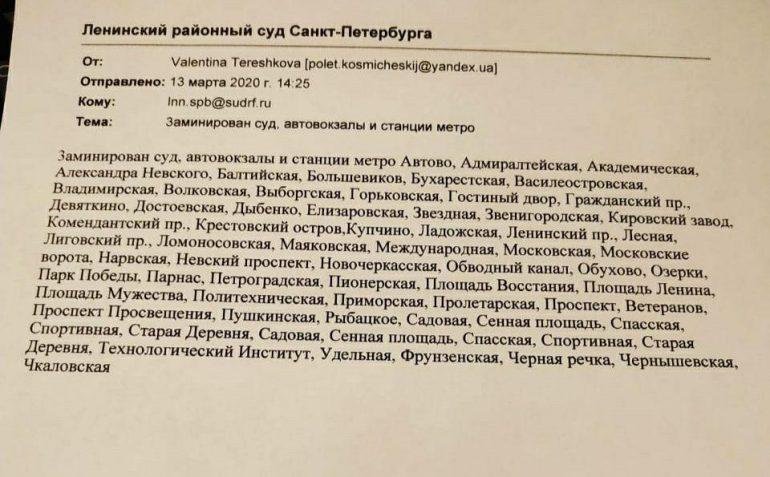 По второму кругу: анонимы «минируют» метро и вокзалы от имени Терешковой