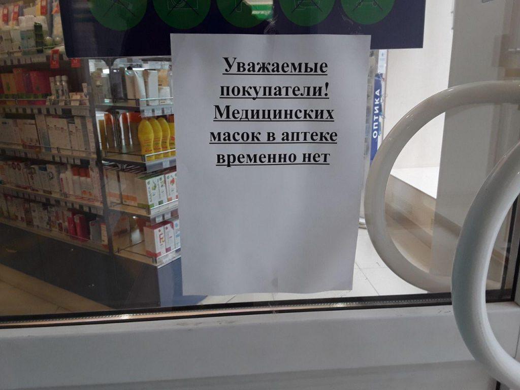 https://moika78.ru/news/2020-03-16/381711-net-syrya-net-masok-pochemu-v-peterburge-apteki-stolknulis-s-defitsitom-zashhity-ot-koronavirusa/