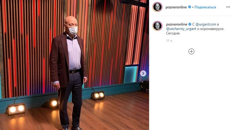 Познер пришел на съемки «Вечернего Урганта» в медицинской маске