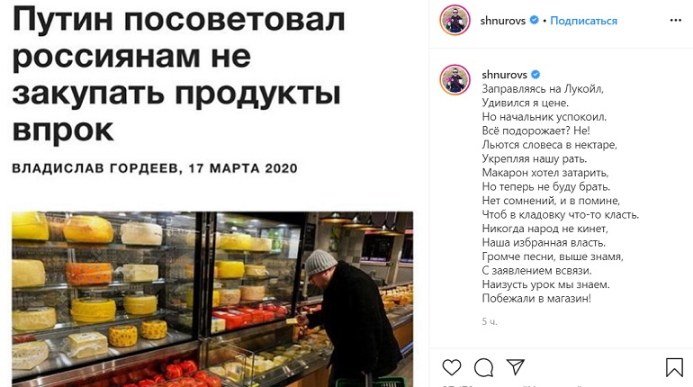 Шнуров стихотворением ответил на заявление Путина о закупке продуктов впрок