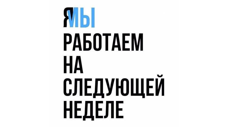 Российский бизнес запустил флешмоб #ямыработаемнаследующейнеделе