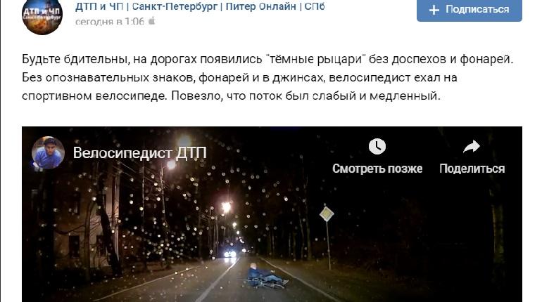 В Петербурге автомобиль едва не сбил велосипедиста, упавшего на проезжей части