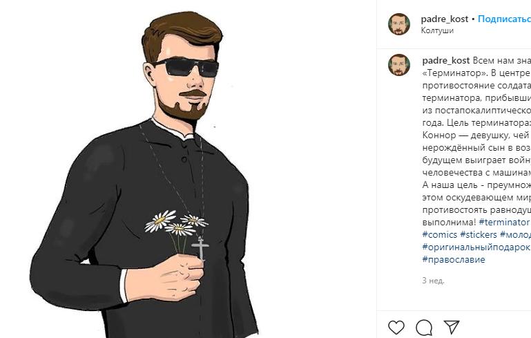 Терминатор добра: в сети появились стикерпаки от РПЦ