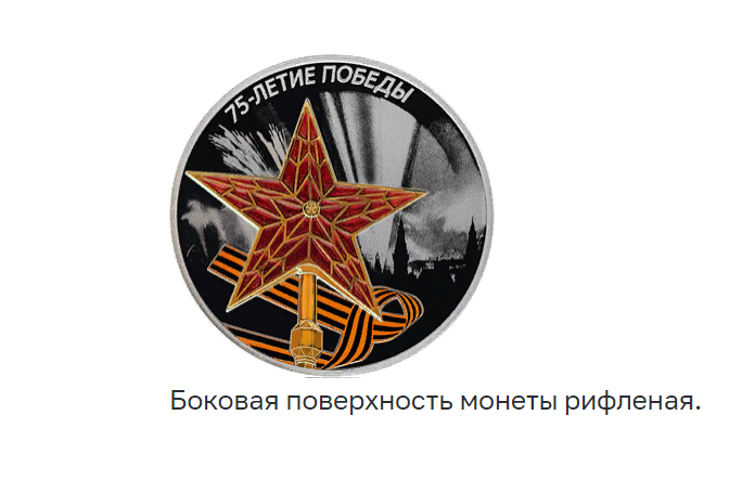 Десять тысяч памятных монет в честь 75-летия Победы выпустил Банк РФ