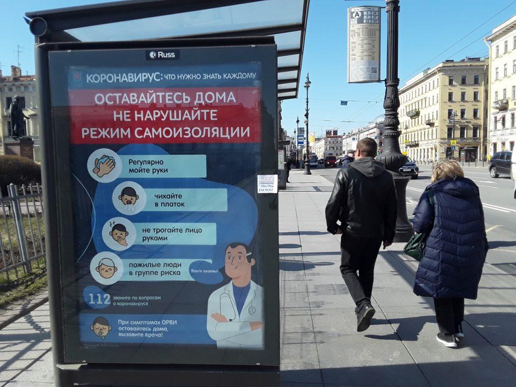 Итоги 8 апреля: как коронавирус влияет на бизнес Петербурга