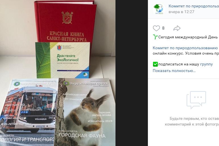 Петербуржцы примут участие в онлайн-конкурсе в международный День Земли