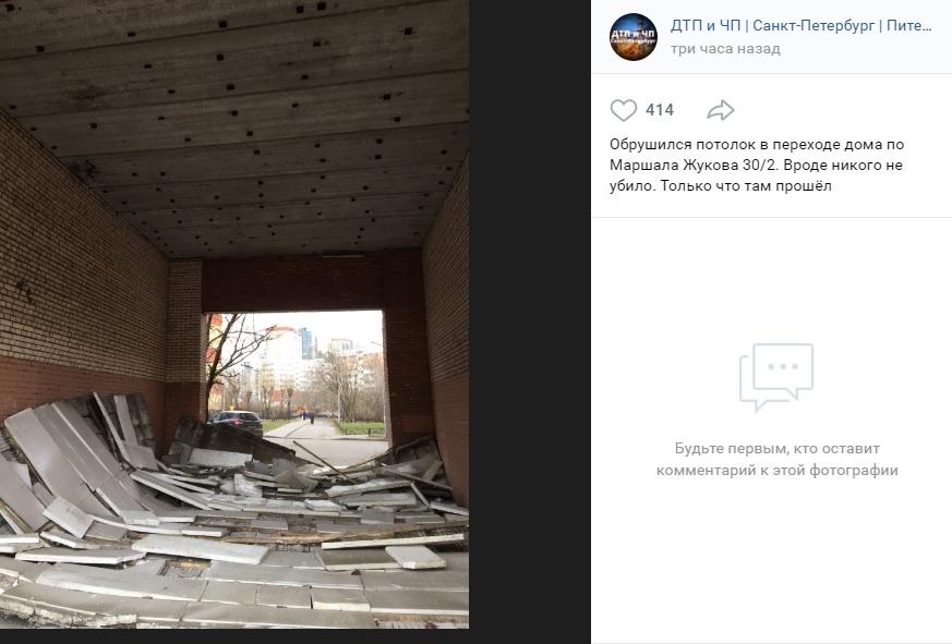 В переходе дома на Маршала Жукова обвалился потолок