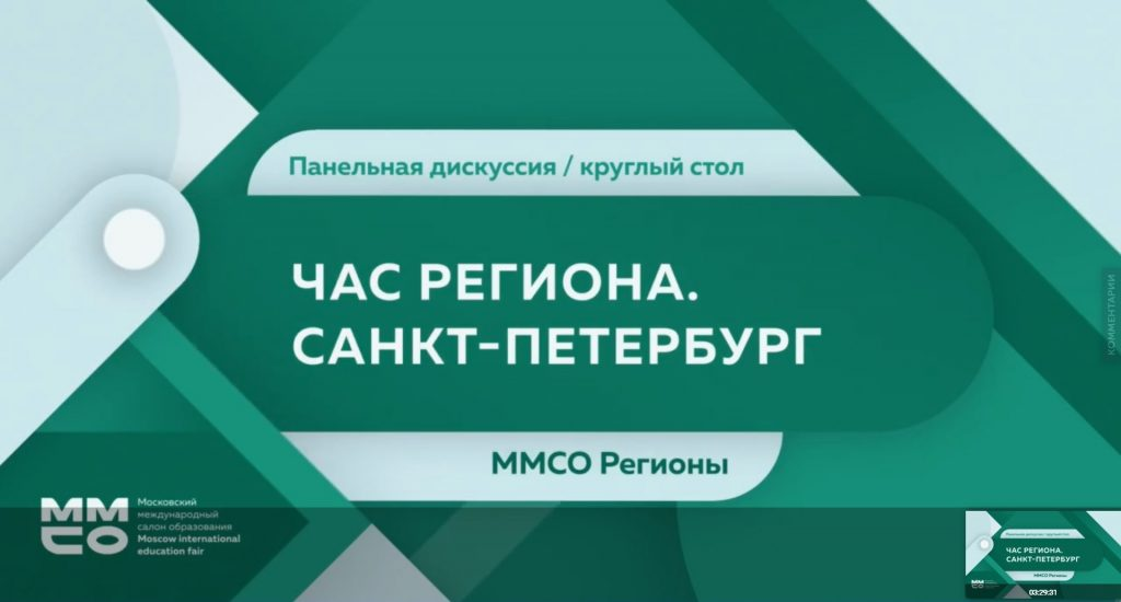 В Петербурге представили новые практики дистанционного обучения