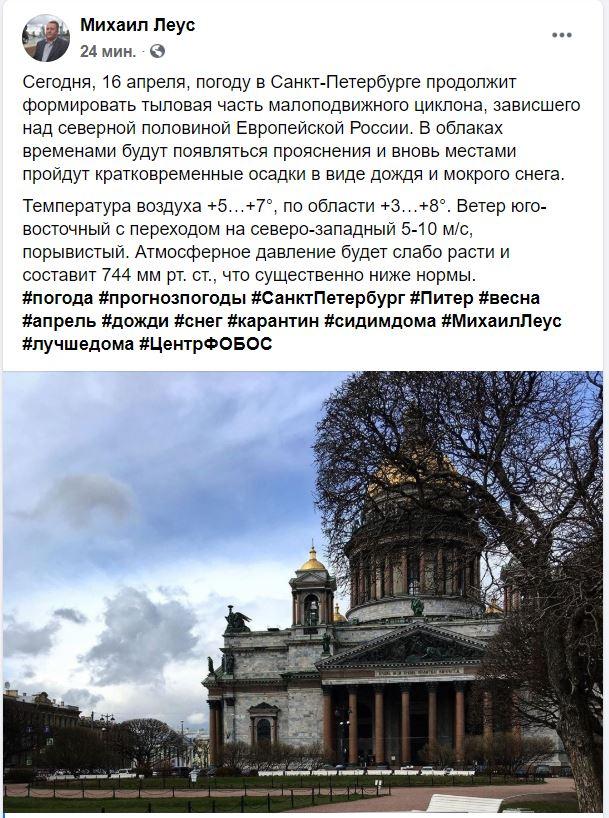 Леус: Петербург ждут осадки в виде снега и дождя, давление ниже нормы