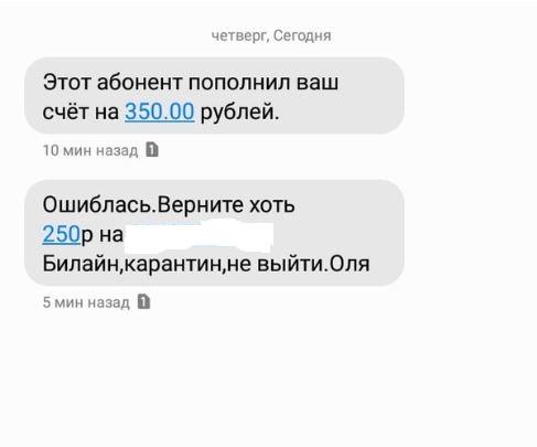 Аферисты рассылают петербуржцам смс с просьбой вернуть деньги на мобильный