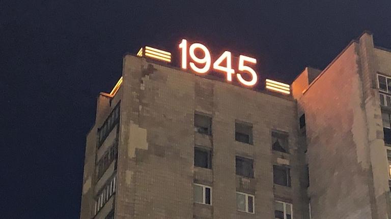 На площади Мужества восстановили подсветку дат Великой Отечественной войны