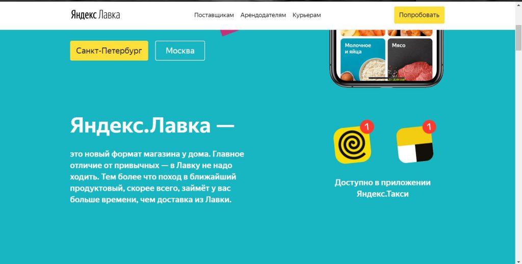 Яндекс.Лавка начнёт доставлять продукты на дачи