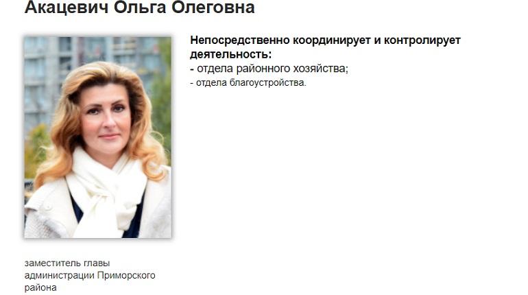 Госжилинспекцию в Петербурге с 21 апреля возглавитОльга Акацевич